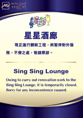 SingSing Lounge Renovation